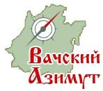 Вачский Азимут - 2015